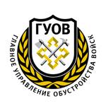 ГУОВ Главное управление обустройства войск