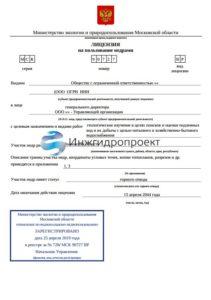 образец лицензии на воду